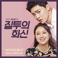 Jealousy Incarnate OST Part.1