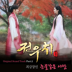 Jeon Woo Chi OST Part.2