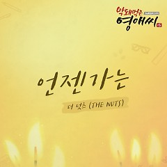 Rude Miss Young Ae 15 OST Part.7 - The Nuts