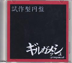 Shisaku-gata Enban (Single)