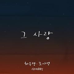 That Love (Single) - GHEART, Cha Soo Kyung