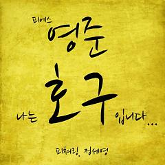 Naneun Hogu Imnida (나는 호구 입니다) - PS Young Jun