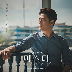 Misty OST Part.3 - Lee Seung Chul