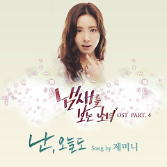 The Girl Who Sees Smell OST Part.4