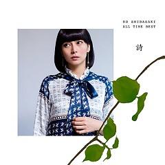 Ko Shibasaki All Time Best Uta (Universal Music Ver.) CD1