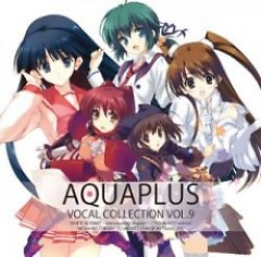 AQUAPLUS VOCAL COLLECTION VOL.9
