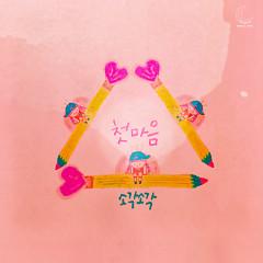 The First Heart (Single) - Sogaksogak