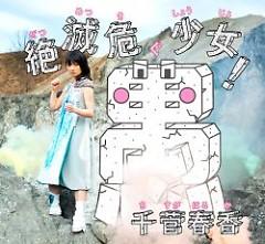 Zetsumetsu Kigu Shoujo! - Haruka Chisuga