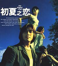 初夏之恋 / Sơ Hạ Chi Luyến - Trịnh Y Kiện
