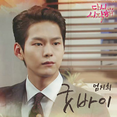 Start Again OST Part.11
