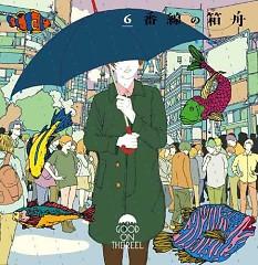 6 Bansen no Hako Bune - GOOD ON THE REEL