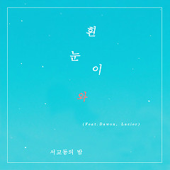 Fallin' Snow (Single) - The Night Of Seokyo