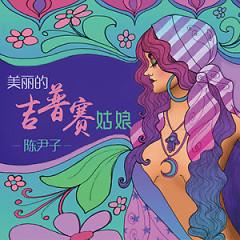 美丽的吉普赛姑娘 / Cô Gái Di-gan Xinh Đẹp