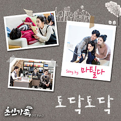 Strong Family 2017 OST Part.2