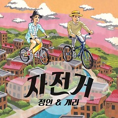 Bicycle (Single) - Jung In,Gary