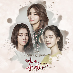Sister Is Alive OST Part.2 - Kim Hyun Jung