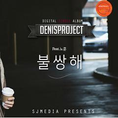 Poor - Denis Project