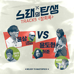 Melody To Masterpiece Track 5