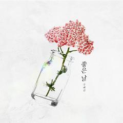 Summer Day (Single) - Goo Hye Sun