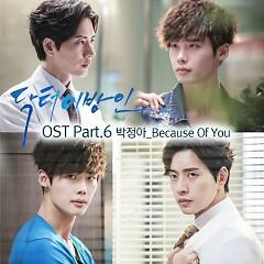 Doctor Stranger OST Part.6 - Park Jung Ah