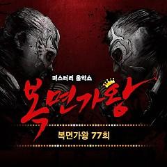 King Of Mask Singer Ep.77