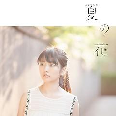 夏の花 / Natsu no Hana