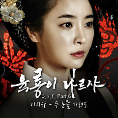 Six Flying Dragons OST Part.6