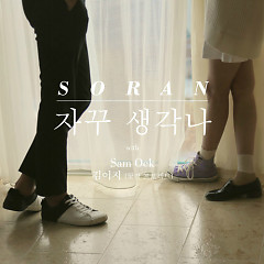 Thinking About You - Soran,Ggotjam Project