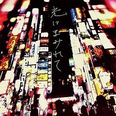 Hikari ni Mamirete - GOOD ON THE REEL