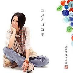 ユメミゴコチ (Yumemi Gokochi)