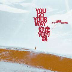 你走你的路 / Em Đi Con Đường Của Em (EP) - Uông Phong