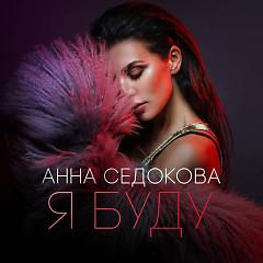 Я буду (Single) - Anna Sedokova