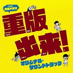Juhan Shuttai! Original Soundtrack