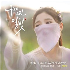 Moonlight Drawn By Clouds OST Part.8