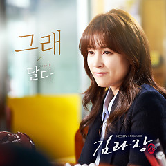 Good Manager OST Part.8 - Dalda