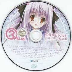 3-nin Iru! ~Happy Wedding in Livingroom~ Original Sound Track CD1