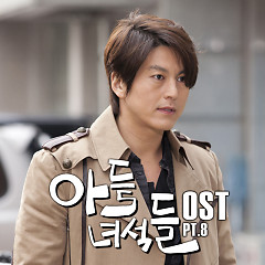 Rascal Sons OST Part.8 - Yoon Ji Hoon
