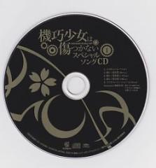 Machine-Doll wa Kizutsukanai Bonus CD 1 - Special Song CD