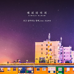 In The Night I Miss You (Single) - Appetizer