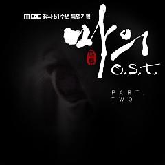Horse Doctor OST Part.2  - Yerin