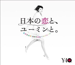 Matsutoya Yumi 40 Shunen Kinen Best Album -Nihon no Koi to, Yuming to.- (CD3) - Yumi Matsutoya