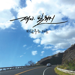 As The Wind Blows (Single)