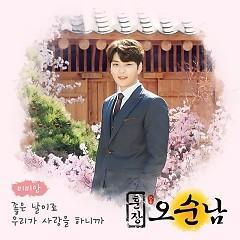 Teacher Oh Soon Nam OST Part.15 - BBAhn