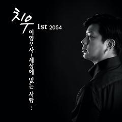 2054 (Iyeong-Osa) (Single)