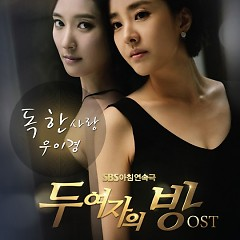 The Women's Room OST Part.1 - Woo Yi Kyung