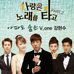 Melody Of Love OST Part.2 - V.One