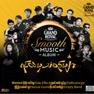 ခ်စ္သူမုန္းသြားျပီလား - Chit Thu Mone Thwar P Lar