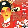 帝女芳魂(马浚伟+佘诗曼)/ Đế Nữ Phương Hồn