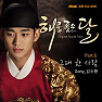 Lời dịch bài hát 그대 한 사람/ The One And Only You (The Moon Embracing The Sun OST) - Kim Soo Hyun
