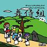Dancing ☆ Samurai -Rin and Len Mirror Mix-